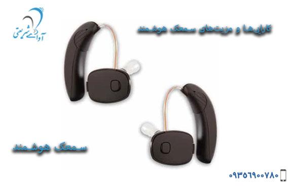 avayeshariati-Smart-hearing-aid-2