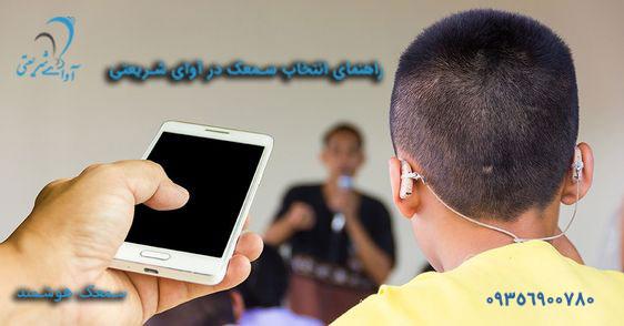 avayeshariati-Smart-hearing-aid-4