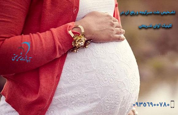 آوای شریعتی-علت سرگیجه در زنان باردار