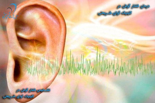 آوای شریعتی-فشار گوش(منیر) و علل و درمان آن