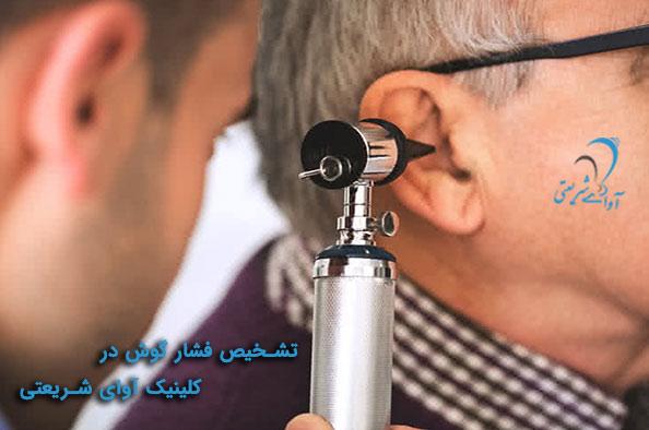 آوای شریعتی-تشخیص فشار گوش