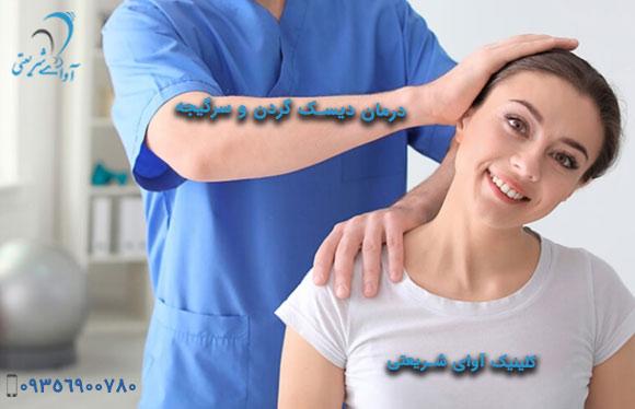توکاشاپ-ارتباط دیسک گردن و سرگیجه-درمان دیسک گردن و سرگیجه