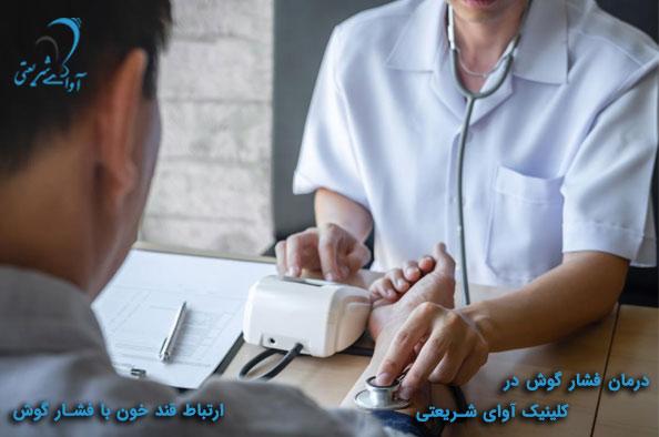 آوای شریعتی-ارتباط قند خون با فشار گوش