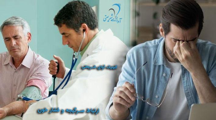 آوای شریعتی-ارتباط سرگیجه و فشار خون-1