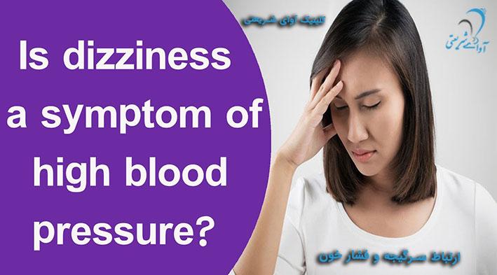 آوای شریعتی-ارتباط سرگیجه و فشار خون-تصویر شاخص