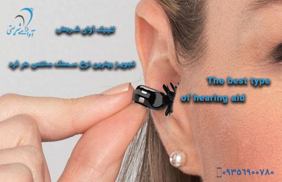 avayeshariati-The-best-type-of-hearing-aid-1