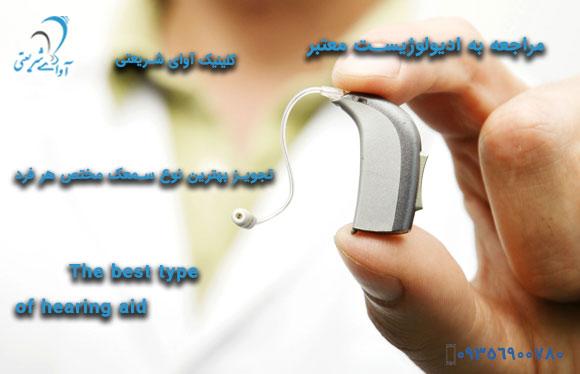 avayeshariati-The-best-type-of-hearing-aid-2