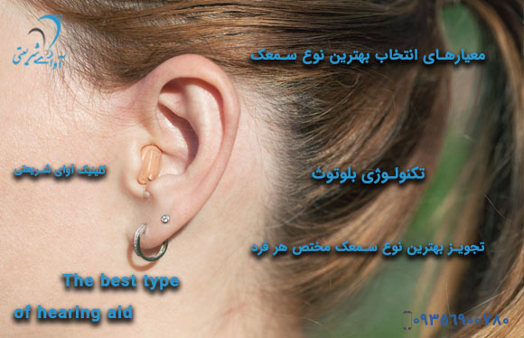 avayeshariati-The-best-type-of-hearing-aid-3