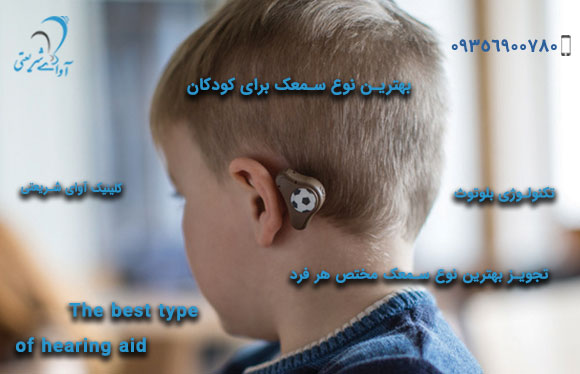 avayeshariati-The-best-type-of-hearing-aid-4