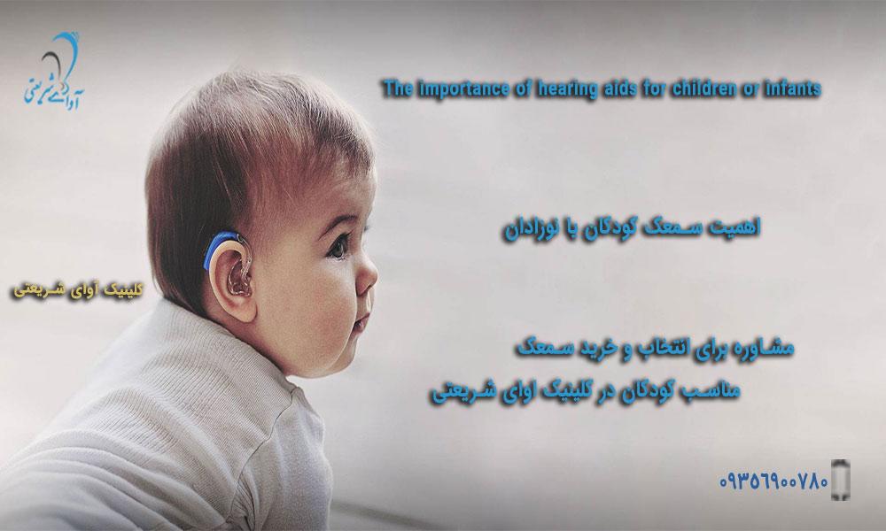 آوای شریعتی- سمعک کودکان - اهمیت سمعک کودکان یا نوزادان
