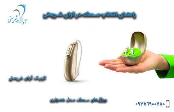 avayeshariati-Handsfree-hearing-aid-2
