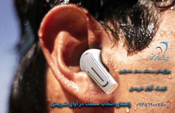 avayeshariati-Handsfree-hearing-aid-3