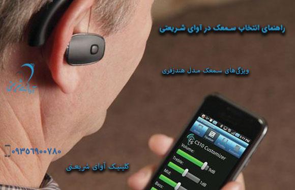 avayeshariati-Handsfree-hearing-aid-4