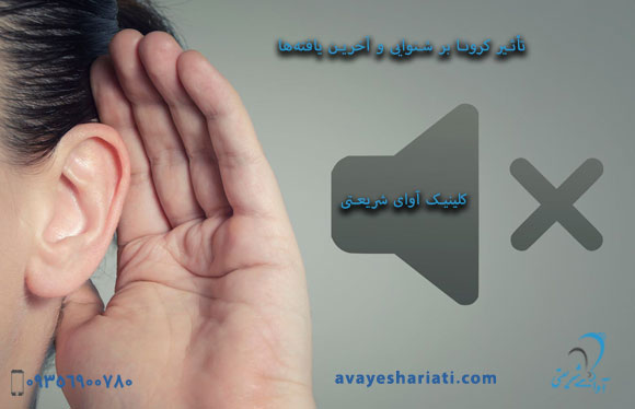 avayeshariati-The-effect-of-coronary-artery-on-hearing-and-recent-findings-1