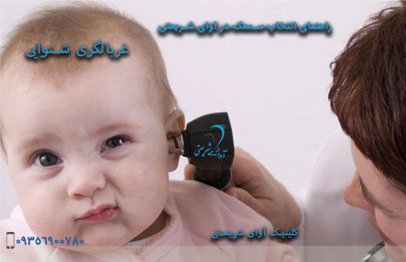 avayeshariati.com-Hearing-screening-1