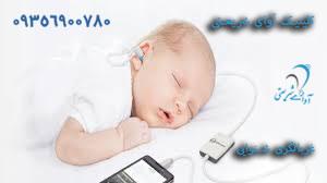 avayeshariati.com-Hearing-screening-2