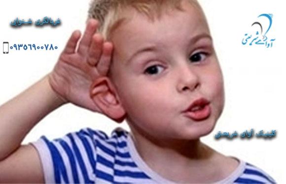 avayeshariati.com-Hearing-screening-4