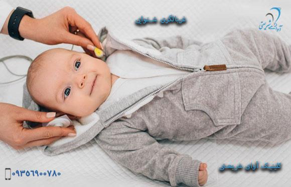 avayeshariati.com-Hearing-screening-5